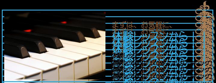大人 ピアノ体験レッスン