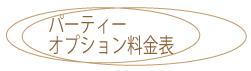パーティー演奏 オプション料金表 ロゴ